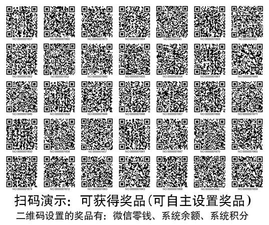 一物一码-柳州市天海科技有限公司