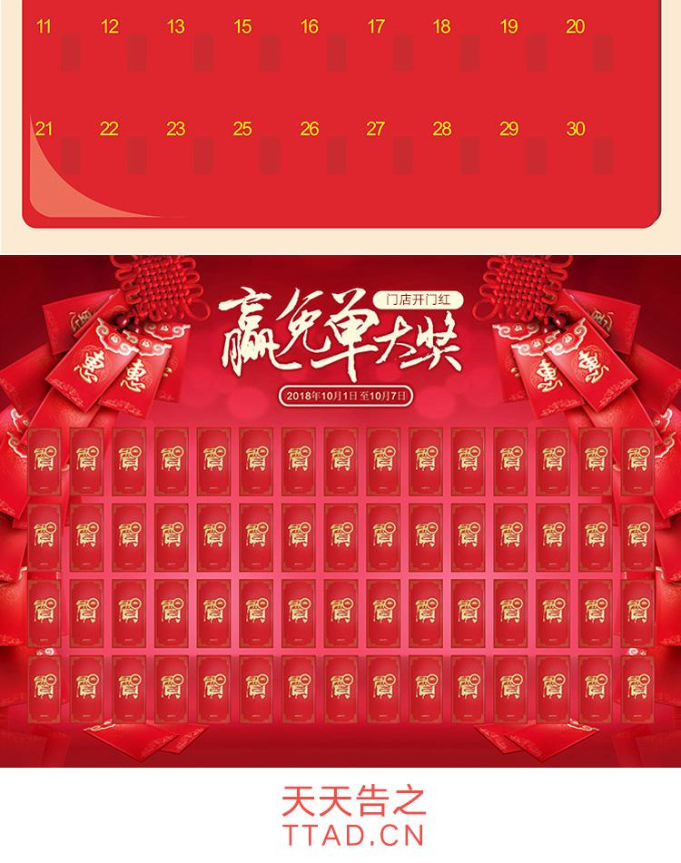红包墙-柳州市天海科技有限公司